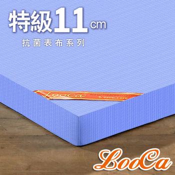 《買就送》LooCa 美國Microban抗菌11cm記憶床墊-單人3尺