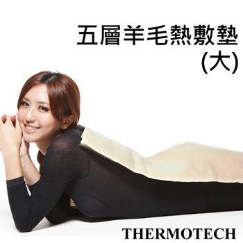 THERMOTECH五層羊毛熱敷墊(大)-集網