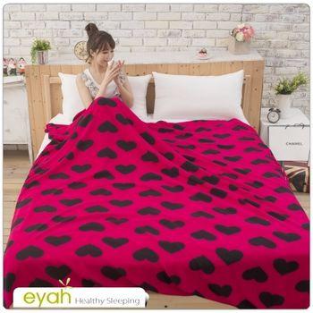 【eyah】珍愛甜心紅珍珠搖粒絨多用途雙人被套毯(懶人毯)