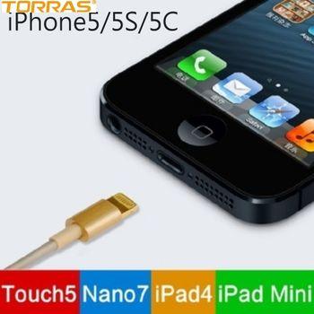 【TORRAS圖拉斯】IPhone 6 Plus 5.5吋 6 4.7吋 5 5S 5C 數據充電線 質感亮金色系 超速傳輸 香檳金