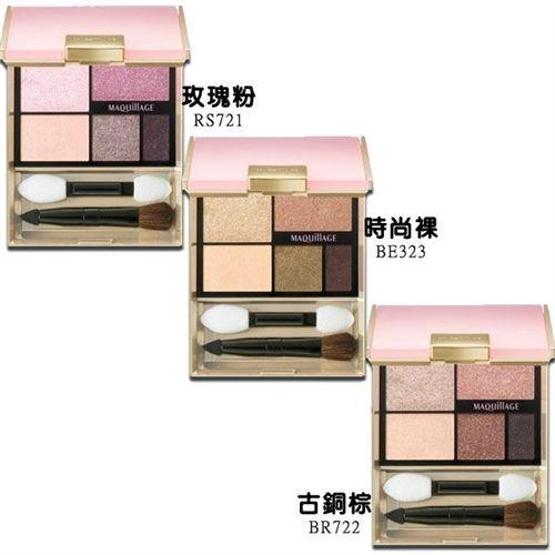 資生堂 2013心機秋冬彩妝真型放電眼影3.5gBR722古銅棕