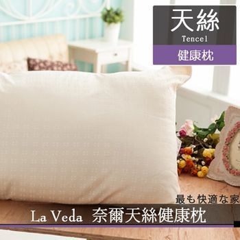 【La Veda】奈爾天絲健康枕