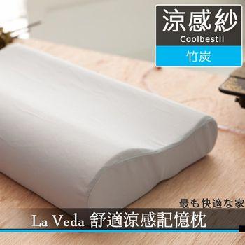【La Veda】舒適涼感記憶枕