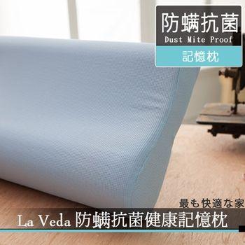 【La Veda】防蹣抗菌健康記憶枕