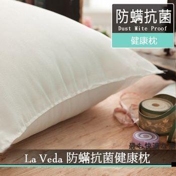 【La Veda】防蹣抗菌健康枕