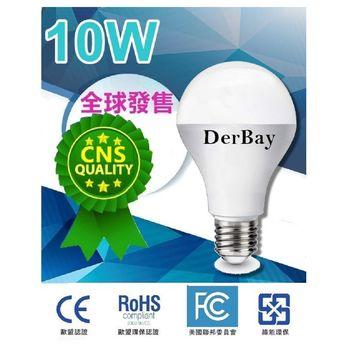 【如來神燈】 10W 旗艦版 高亮度 LED燈泡(10入組)