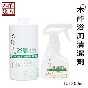 【木酢達人】木酢浴廁清潔組(1000ml補充罐加300ml噴劑)