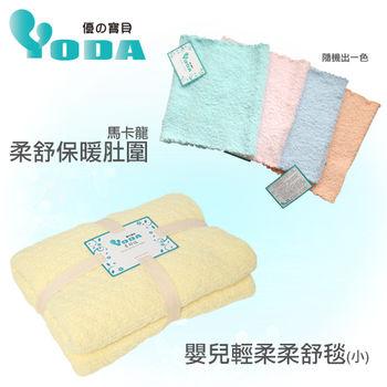 【YODA】柔舒毯(小)+ 肚圍(小)顏色隨機