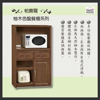 【甜美家】帕賽蘿實木餐櫃/電器櫃(實木柚木 附插座)
