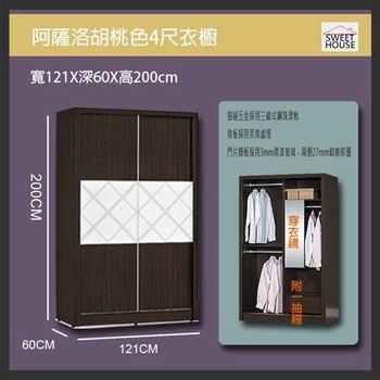 【甜美家】阿薩洛4尺推門衣櫥(3色可選)