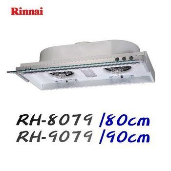 【林內】RH-8079 隱藏式排油煙機 80cm