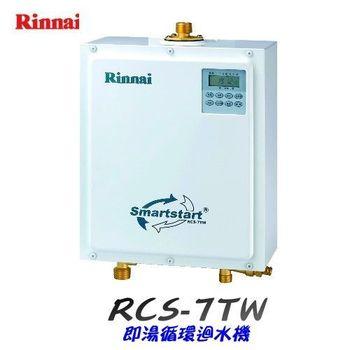 【林內】RCS-7TW 循環迴水機