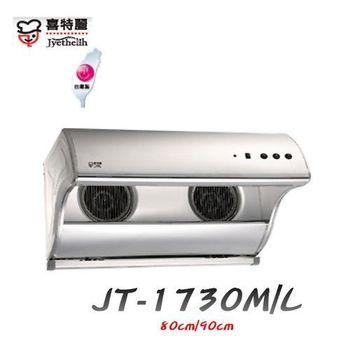 【喜特麗 】JT-1730M 直立式排油煙機 80CM