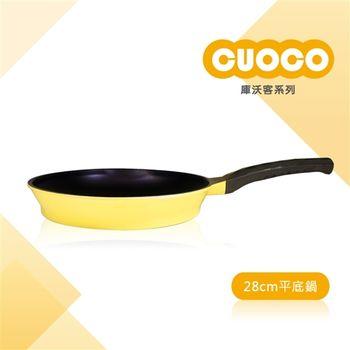 【WOKY沃廚】庫沃客系列28CM節能平煎鍋