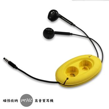 CARD MH2 高音質3.5mm耳塞式重低音耳機收納組(黃色)