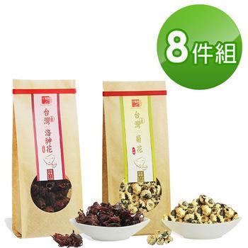 十翼饌 上等台灣原產雙色花茶組 (菊花+洛神) 八組