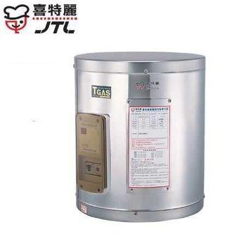 【喜特麗 】JT-6015 儲熱式電能熱水器