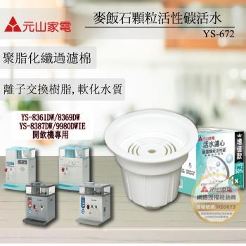 【元山】開飲機專用麥飯石活水濾心YS-672(單入)