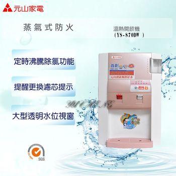 【元山】蒸氣式防火溫熱開飲機 YS-870DW