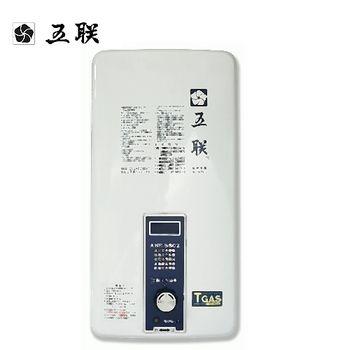 【五聯】ASE-5802自然排氣屋外抗風型熱水器12L