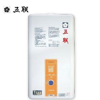 【五聯】ASE-6203 屋外大廈型抗風熱水器12L