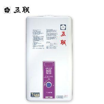 【五聯】ASE-6103 屋外公寓型抗風熱水器10L