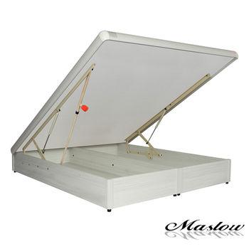 【Maslow】安全防護+立體浮雕低甲醛雙人5尺掀床架(6色)