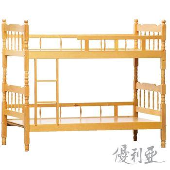 【優利亞】活力方柱單人3尺實木雙層床