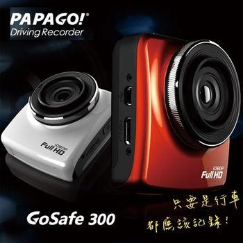 PAPAGO!偏光鏡行車記錄器GoSafe300促銷下殺