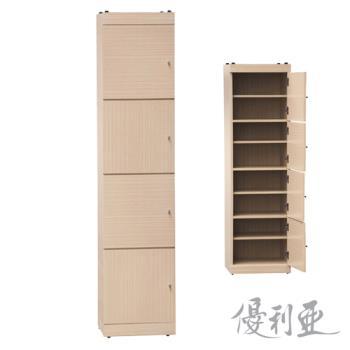 【優利亞】翻轉型多功能置物櫃(2色可選)