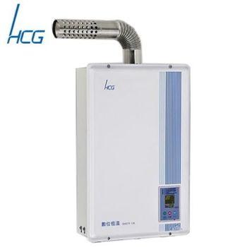 【和成】GH579Q(NG1) 強制排氣屋內恆溫熱水器13L