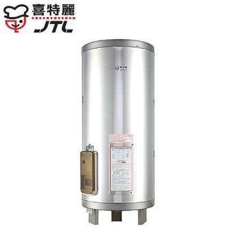 【喜特麗 】JT-6030 儲熱式電能熱水器 30加崙