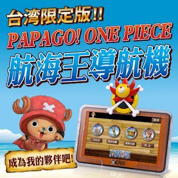 PAPAGO! ONE PIECE 航海王五吋導航機(台灣限量版)