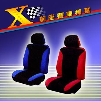 熱血X-前座賽車椅套(雙入)