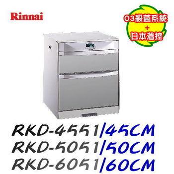 【林內】 落地式烘碗機 45cm-RKD-4551