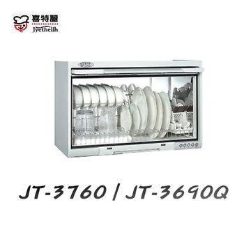 【喜特麗 】 懸掛式烘碗機 臭氧殺菌型60CM-JT-3760Q