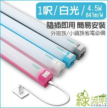 【綠流明】隨插即用1呎4.5w高亮度白光LED燈  藍殼