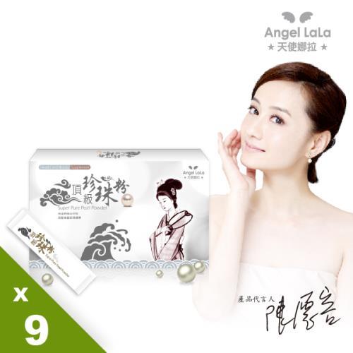 【Angel LaLa天使娜拉】陳德容代言頂級珍珠粉(30包/盒)9入組