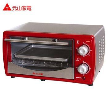 元山牌歐風9L不鏽鋼電烤箱 YS-529OT