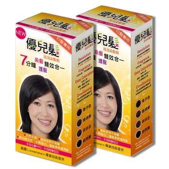 優兒髮泡泡染髮劑二盒組-自然黑