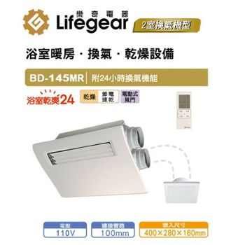 【樂奇電器】Lifegear BD-145MR 浴室暖風乾燥機