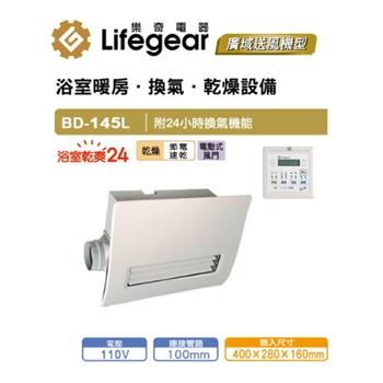 【樂奇電器】Lifegear BD-145L 浴室暖風乾燥機