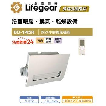 【樂奇電器】Lifegear BD-145R 浴室暖房換氣乾燥設備