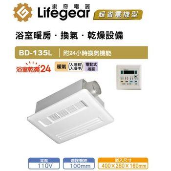 【樂奇電器】Lifegear BD-135L 浴室暖房換氣乾燥設備