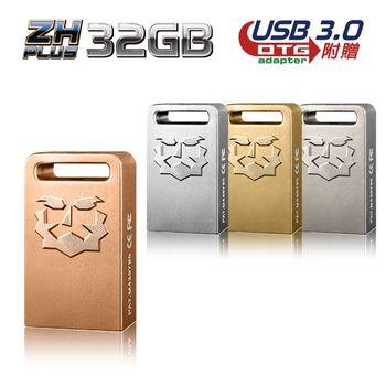 TOPMORE ZH Plus USB3.0 32GB鋅合金精工碟