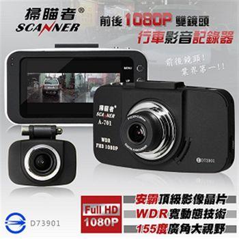 掃瞄者A701雙鏡頭行車記錄器
