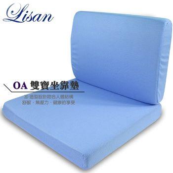 【lisanOA】雙寶坐靠墊(記憶靠墊+坐墊)