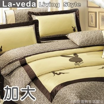 【La Veda】PLAYBOY 加大四件式純棉床包組-時尚豹紋咖
