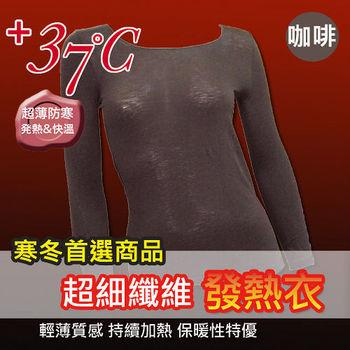 【莎莉絲】台灣製-恆溫調節素面V領無痕超輕薄發熱衣(咖啡)