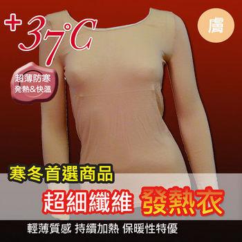 【莎莉絲】台灣製恆溫調節素面V領無痕超輕薄發熱衣(膚)